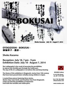 Shoko Kazama Invitation